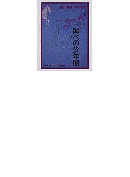 海べの少年期 吉田瑞穂少年詩集 新装版