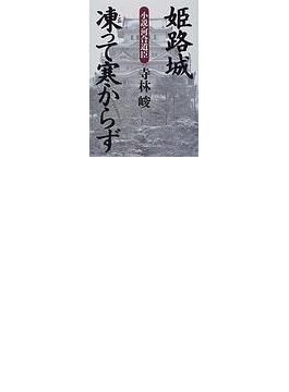 姫路城凍って寒からず 小説・河合道臣