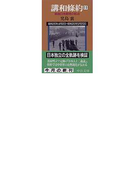 講和条約 戦後日米関係の起点 第11巻(中公文庫)