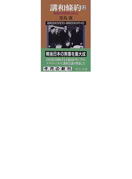 講和条約 戦後日米関係の起点 第12巻(中公文庫)