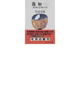 蓮如 改版 2 覚如と存覚の巻(中公文庫)