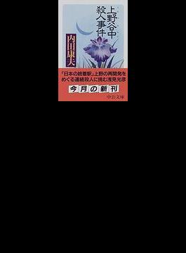 上野谷中殺人事件(中公文庫)