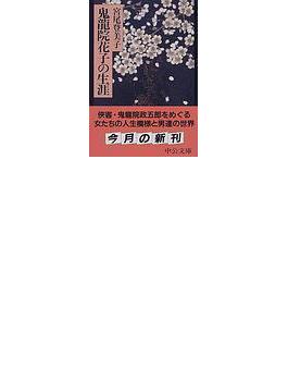 鬼竜院花子の生涯(中公文庫)