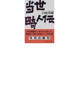 当世畸人伝(中公文庫)
