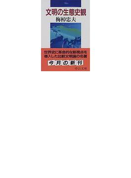 文明の生態史観 改版(中公文庫)