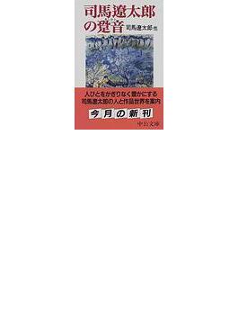 司馬遼太郎の跫音(中公文庫)