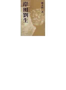 岸田劉生 美と生の本体