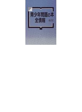 青少年問題の本全情報 45/97