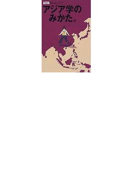 アジア学のみかた。(AERAムック)