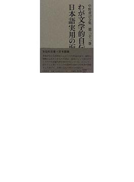 中野重治全集 定本版 第22巻