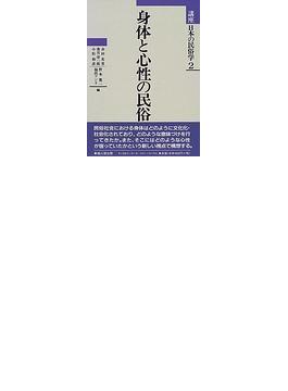 講座日本の民俗学 2 身体と心性の民俗