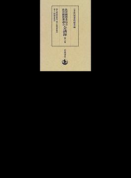 教育刷新委員会教育刷新審議会会議録 第10巻 特別委員会 5 第九特別委員会、第十特別委員会 第十一特別委員会