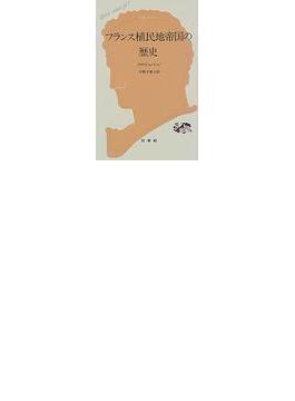 フランス植民地帝国の歴史(文庫クセジュ)