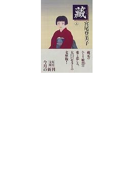 蔵 上(角川文庫)