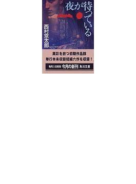 夜が待っている(角川文庫)