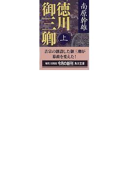 徳川御三卿 上(角川文庫)