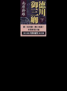 徳川御三卿 下(角川文庫)