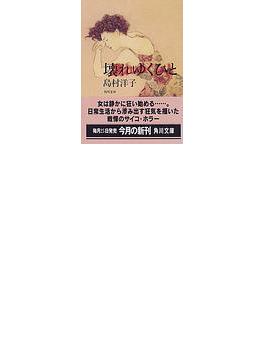壊れゆくひと(角川文庫)