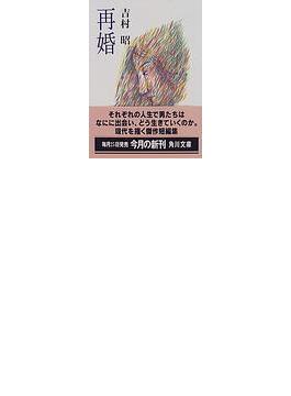 再婚(角川文庫)