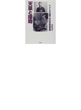 天皇と接吻 アメリカ占領下の日本映画検閲