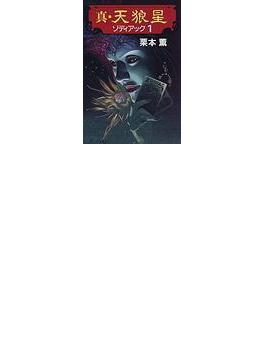 真・天狼星 ゾディアック 1