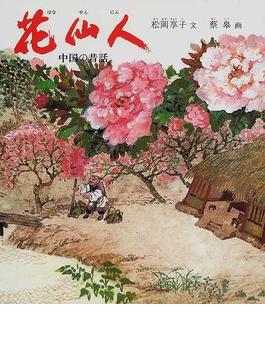 花仙人 中国の昔話