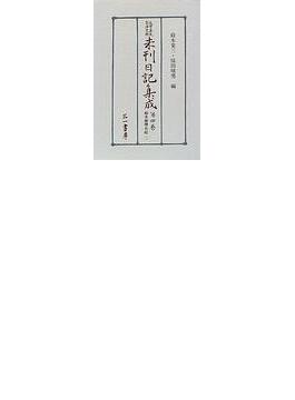 近世庶民生活史料未刊日記集成 第4巻 鈴木修理日記 2