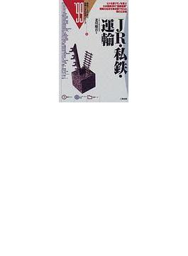JR・私鉄・運輸 '99