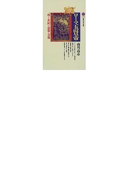 ローマ五賢帝 「輝ける世紀」の虚像と実像(講談社現代新書)