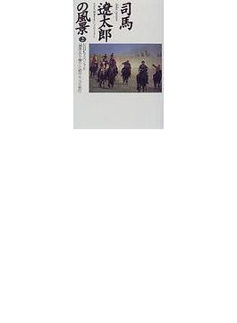 司馬遼太郎の風景 2 NHKスペシャル「湖西のみち・韓のくに紀行/モンゴル紀行」
