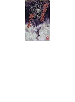陀吉尼の紡ぐ糸(TOKUMA NOVELS(トクマノベルズ))