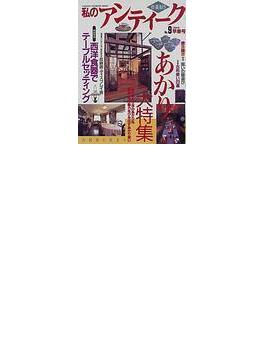 私のアンティーク No.9 あかり大特集(学研インテリアムック)
