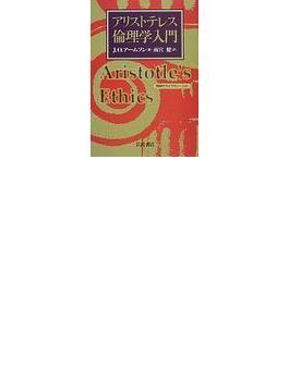 アリストテレス倫理学入門