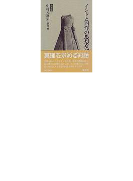 中村元選集 決定版 第19巻 インドと西洋の思想交流
