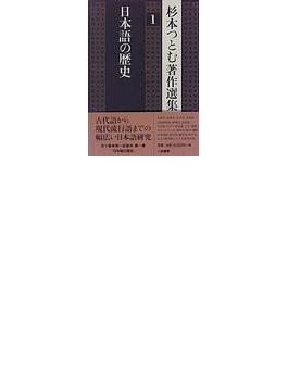 杉本つとむ著作選集 1 日本語の歴史