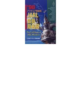 JARL会員局名録 アマチュア無線局 '98年版