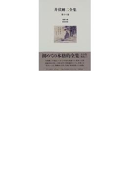 井伏鱒二全集 第18巻