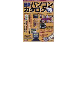 最新パソコンカタログ '98(SEIBIDO MOOK)