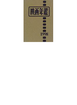 映画年鑑 1998年版