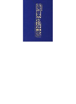 廃棄物年鑑 リサイクル社会のみちしるべ 1998年版