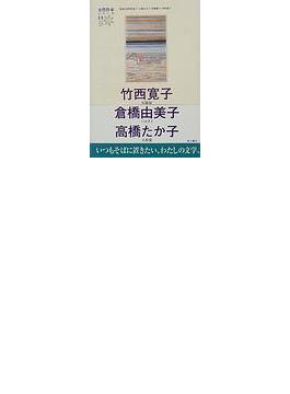 女性作家シリーズ 14 竹西寛子/倉橋由美子 高橋たか子