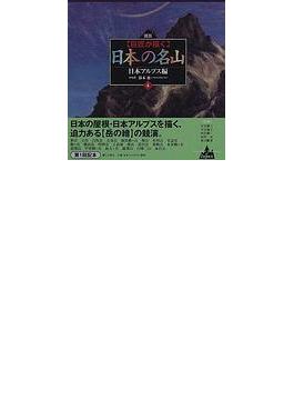 〈巨匠が描く〉日本の名山 画集 4 日本アルプス編