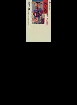 恥と意地 日本人の心理構造(講談社現代新書)