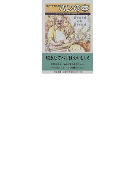 ビアードさんのパンの本(ちくま文庫)