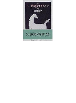 芦毛のアン(ちくま文庫)