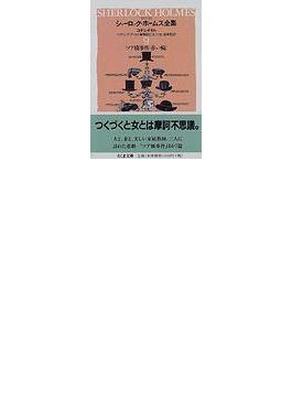 詳注版シャーロック・ホームズ全集 9(ちくま文庫)
