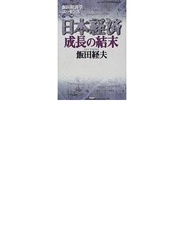 日本経済成長の結末 飯田経済学エッセンス'73〜'98