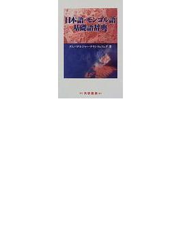 日本語・モンゴル語基礎語辞典