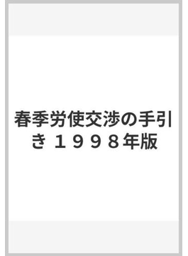 春季労使交渉の手引き 1998年版