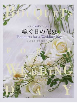 嫁ぐ日の花束 マミのデザインブック